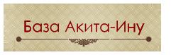 Глобальная база собак породы Акита-Ину